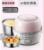 小熊電熱飯盒保溫可插電加熱自熱蒸煮熱飯神器帶飯鍋桶上班族便攜 夏季狂歡