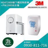 【給小弟我一個服務的機會】【LINE ID:0930-811-716】3M PW2000高效純水機+HEAT2000加熱器