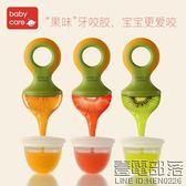 babycare寶寶 吃果蔬 輔食器 水果食物咬咬袋 快 樂 嬰兒磨牙棒【壹電部落】