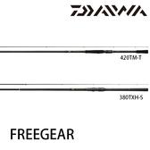 漁拓釣具 DAIWA 20 FREEGEAR 380TH-T (磯路亞竿)