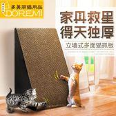 貓抓板磨爪器貓窩貓咪磨抓板用品磨爪板劍麻瓦楞紙立式貓爪板   創想數位