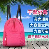 海灘包收納袋 泳衣收納袋束口包游泳包 乾濕分離沙灘包防水包戶外男女款雙肩包 歐萊爾藝術館