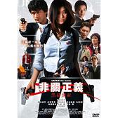 非關正義:黑幕線索DVD