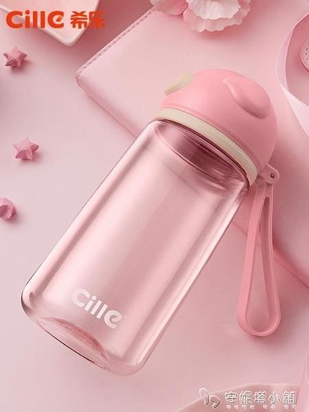 希樂塑料水杯便攜夏天男女學生茶杯韓版運動杯子兒童可愛簡約水壺 夏季特惠