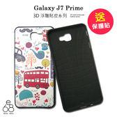 3D 貼皮 三星 Galaxy J7 Prime 手機殼 保護殼 軟殼 立體 造型 手機套 背蓋 美國隊長 超人 蜘蛛人 鐵塔