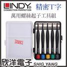 LINDY林帝 萬用螺絲起子工具組 T字(43012) 台灣製造 品質保證