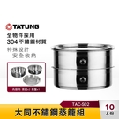 【南紡購物中心】TATUNG 大同 不鏽鋼蒸籠 (10~11人份) TAC-S02 大同電鍋 原廠 專用配件