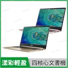 宏碁 acer Swift 1 SF114-32 金/粉【N4100/14吋/Full-HD/IPS/輕薄/SSD/窄邊/金屬/Intel/文書筆電/Buy3c奇展】