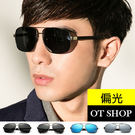 OT SHOP太陽眼鏡‧鏡腿壓紋偏光墨鏡雷朋男款現貨黑/銅框全黑/槍灰框黑/黑框藍反光‧四色T32