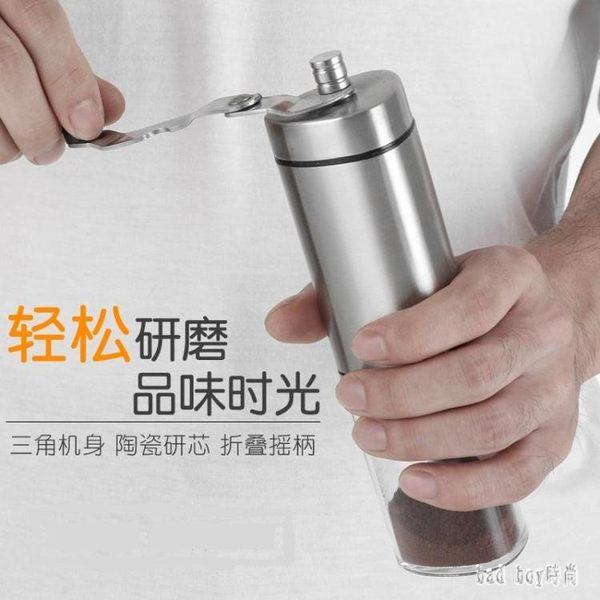 手搖磨豆機 小型家用便攜磨咖啡豆機手工手動不銹鋼研磨粉機器 QG29213『bad boy時尚』