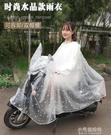 雨衣電瓶車單人透明騎行女成人加大加厚防水電動自行車機車雨披 【全館免運】