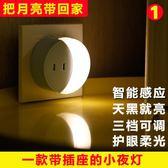 led光控感應小夜燈插電床頭燈創意夢幻嬰兒喂奶寶寶臥室睡眠迷你 js2007『科炫3C』