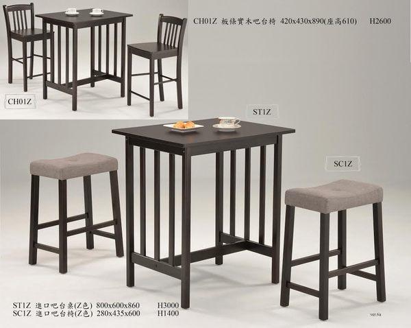 【森可家居】實木吧檯桌椅 一桌二椅 吧檯 復古