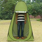 帳篷 戶外換衣間可折疊洗澡帳移動廁所衛生間露營LJ9095『科炫3C』