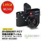TWMSP★按讚送好禮★EyeScreen Leica M240  Everdry PET 螢幕保護貼