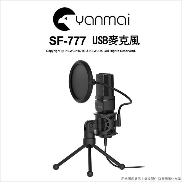 Yanmai 突音 SF-777 USB麥克風 附支架 防噴網 直播 會議 線上遊戲【可刷卡】薪創數位