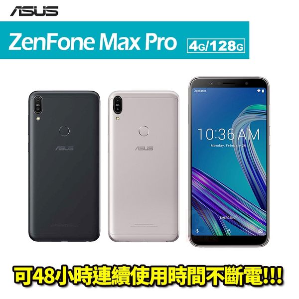 ASUS ZenFone Max Pro ZB602KL 4G/128G 智慧型手機 24期0利率 免運費