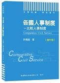 (二手書)各國人事制度:比較人事制度(增訂17版)(大學用書、學術著作)