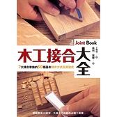 木工接合大全:暢銷歐美10餘年,升級木工技藝的必備工具書
