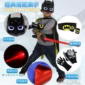 萬聖節服裝 萬圣節兒童披風男cosplay隊長美國蜘蛛俠超人服裝面具盾牌劍玩具 快速出貨