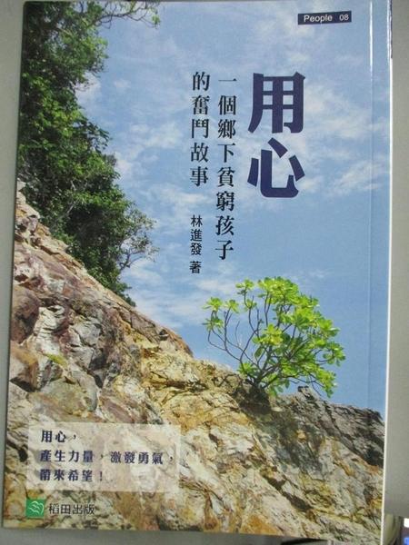 【書寶二手書T7/勵志_ORE】用心:一個鄉下貧窮孩子的奮鬥故事_林進發