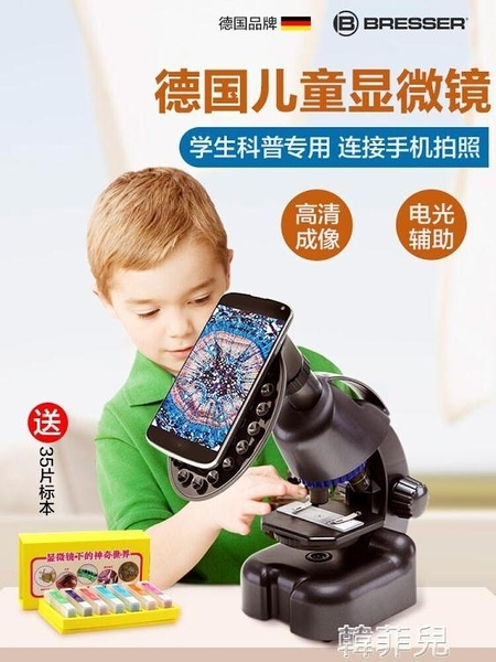 顯微鏡 德國bresser兒童顯微鏡生物小學生stem科學實驗套裝生日禮物玩具 新年禮物