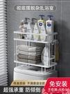 浴室置物架衛生間馬桶置物架上方免打孔浴室壁掛收納柜洗手間廁所放架子神器 芊墨