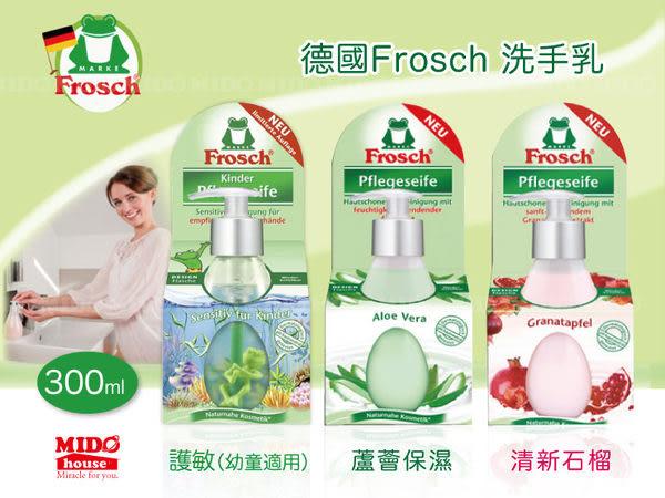 德國Frosch 護敏(幼童適用)/蘆薈保濕/清新石榴 洗手乳《Midohouse》