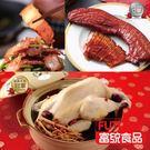 【富統食品】輸碼Yahoo88現折168...