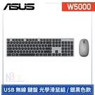 【限時特價】 ASUS 原廠 W5000...