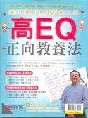 優渥誌特刊:高EQ正向教養法