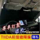 日產NISSAN【TIIDA前擋遮陽簾】2017-2021年TIIDA專用 替大前擋風玻璃窗簾 防曬隔熱