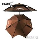 釣魚傘2.2米萬向防雨黑膠摺疊遮陽傘釣魚雨傘垂釣傘用品   WD 遇見生活