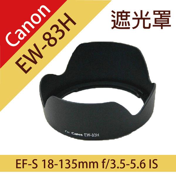 全新現貨@御彩數位@CANON 蓮花遮光罩EW-83H 適EF 24-105mm f/4L鏡IS USM f4.0 1:4