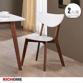 【RICHOME】哥本哈根現代餐椅-2入白色