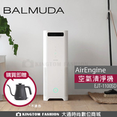 送手沖壺 BALMUDA AirEngine 空氣清淨機 (白 x 黑) 1100SD 【24H快速出貨】 日本設計公司貨 保固一年