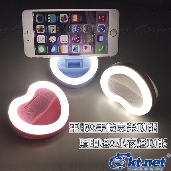 LE4愛心支架LED三段補光燈-美顏神器/愛心型/自拍神器/手機補光燈/自拍燈/手機鏡頭/自拍直播燈