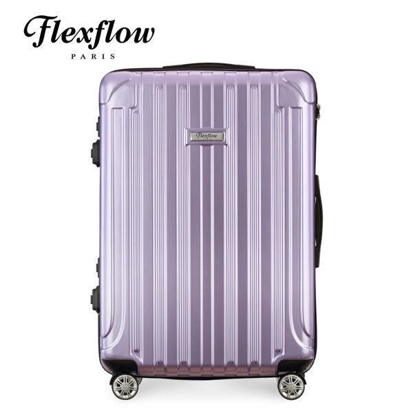 Flexflow 里昂系列 法國精品智能秤重 紫羅蘭 29吋 防爆拉鍊 旅行箱 行李箱