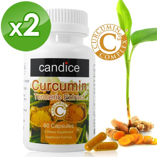 【Candice】康迪斯雙效薑黃素膠囊(60顆*2瓶)美國專利95%薑黃素+印度薑黃