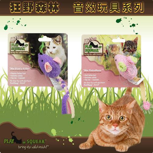 【 培菓平價寵物網 】美國 Playn Squeak《毛線鼠│辮子鼠》狂野森林系列音效玩具