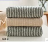 條紋款純棉毛巾成人情侶男女洗臉巾柔軟吸水潔面巾包(兩條裝)