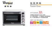 惠而浦 Whirlpool 32L雙溫控旋風烤箱 WTO320DB