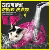 618大促 洗貓袋貓咪洗澡袋寵物剪指甲防抓固定貓包袋貓咪洗澡神器貓咪用品