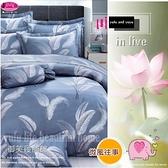 御芙專櫃『微風往事/愛情篇』高級床罩組【6*7尺】特大|100%純棉|五件套搭配|MIT