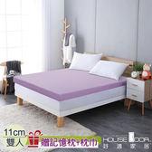 House Door 吸濕排濕 11cm記憶床墊優眠組-雙人5尺丁香紫