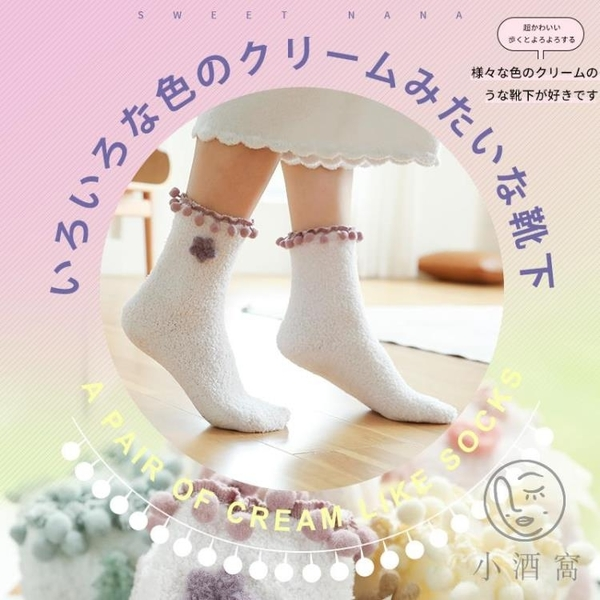襪子女中筒日系可愛睡覺加厚珊瑚絨睡眠保暖月子襪地毯地板襪【小酒窩服飾】