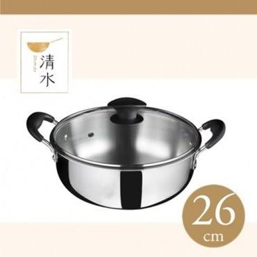 清水鋼鋼好原味湯鍋26cm+平底鍋30cm