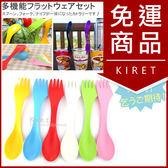 叉匙刀 三合一 魔術湯匙-戶外旅行 3合1 刀叉匙餐具 多色隨機 kiret-超值12入