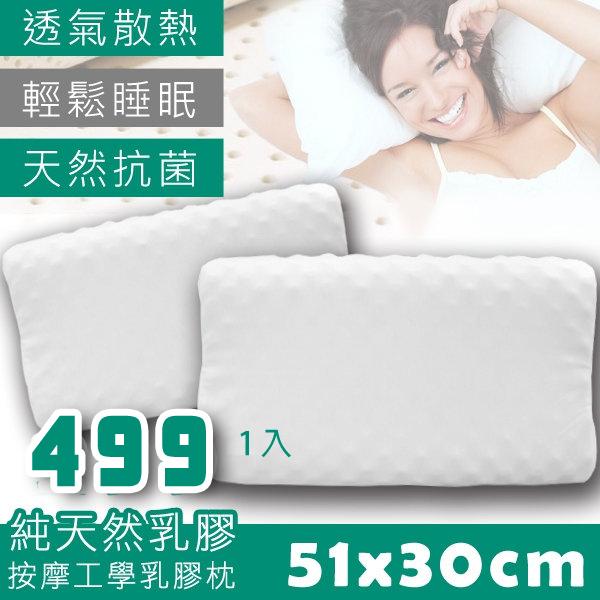 【名流寢飾家居館】按摩工學乳膠枕.100%純天然乳膠.斯里蘭卡進口