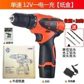 福瑞德12v家用手電鑽多功能電動螺絲刀 正反轉鋰電充電鑽手槍鑽 英雄聯盟